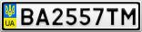 Номерной знак - BA2557TM