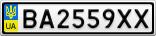 Номерной знак - BA2559XX