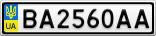 Номерной знак - BA2560AA