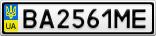 Номерной знак - BA2561ME