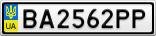 Номерной знак - BA2562PP