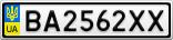 Номерной знак - BA2562XX