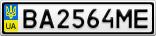 Номерной знак - BA2564ME
