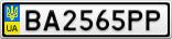 Номерной знак - BA2565PP