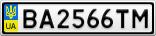 Номерной знак - BA2566TM
