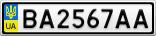 Номерной знак - BA2567AA