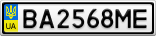 Номерной знак - BA2568ME
