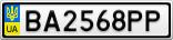 Номерной знак - BA2568PP
