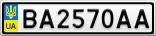 Номерной знак - BA2570AA