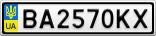 Номерной знак - BA2570KX