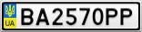 Номерной знак - BA2570PP
