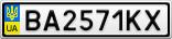 Номерной знак - BA2571KX