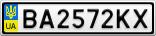 Номерной знак - BA2572KX