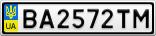 Номерной знак - BA2572TM
