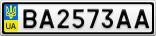Номерной знак - BA2573AA