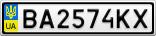 Номерной знак - BA2574KX