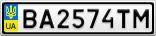 Номерной знак - BA2574TM