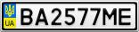 Номерной знак - BA2577ME