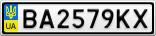 Номерной знак - BA2579KX