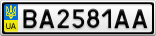 Номерной знак - BA2581AA