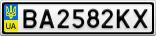 Номерной знак - BA2582KX