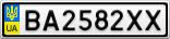 Номерной знак - BA2582XX