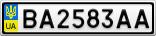 Номерной знак - BA2583AA