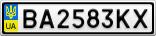 Номерной знак - BA2583KX