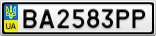 Номерной знак - BA2583PP