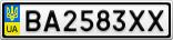 Номерной знак - BA2583XX
