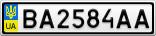 Номерной знак - BA2584AA