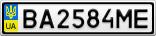 Номерной знак - BA2584ME