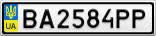 Номерной знак - BA2584PP