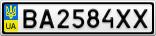 Номерной знак - BA2584XX