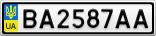 Номерной знак - BA2587AA