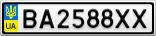 Номерной знак - BA2588XX