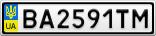 Номерной знак - BA2591TM