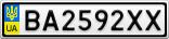 Номерной знак - BA2592XX