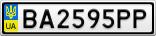 Номерной знак - BA2595PP