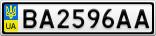 Номерной знак - BA2596AA