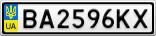 Номерной знак - BA2596KX