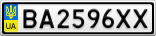 Номерной знак - BA2596XX