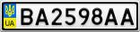 Номерной знак - BA2598AA