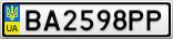 Номерной знак - BA2598PP