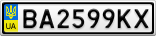 Номерной знак - BA2599KX