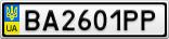Номерной знак - BA2601PP