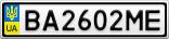 Номерной знак - BA2602ME