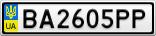 Номерной знак - BA2605PP