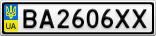 Номерной знак - BA2606XX