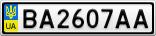 Номерной знак - BA2607AA